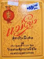 Unknown Thai Liquor / Whisky label